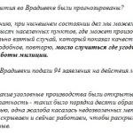 Народный бунт во Врадиевке. Урок, который не должен пройти даром