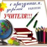 День учителя 2013. Что мы можем на изломе времен