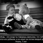 КАК НА СВОИ ВОПРОСЫ ОТВЕЧАЮТ САМИ ДЕТИ