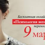 Бесплатная онлайн-лекция на тему «Психология женщины» состоится 9 марта, в воскресение, в 22:00 мск
