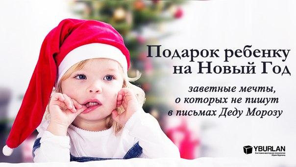 Подарки детям на новый год скидки