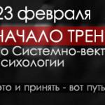23 ФЕВРАЛЯ НАЧИНАЮТСЯ ЗАНЯТИЯ ТРЕНИНГА ПЕРВОГО УРОВНЯ