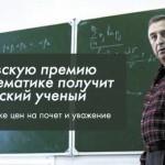 Российский ученый получит Абелевскую премию