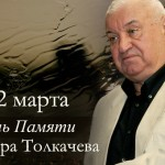 Памяти ВиктОра Толкачева. Скрижали Психоанализа
