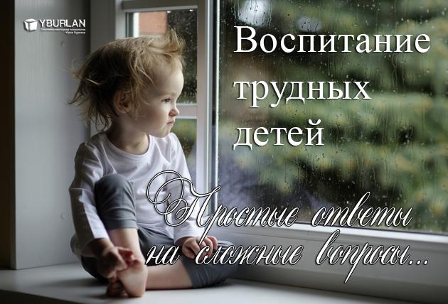 Трудные дети - воспитуемы картинка
