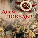 С Великим праздником, с Днем Победы!