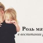О РОЛИ МАТЕРИ В ЖИЗНИ РЕБЕНКА