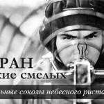 «Иду на таран!» — Героям, защитившим наше небо, посвящается!