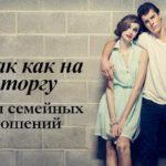 Оковы брака или Союз двух влюбленных?