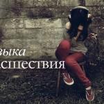 Музыка во мне и Я в музыке