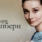 Одри Хепберн — Рожденная любить