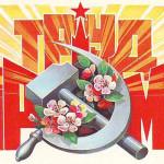 1 Мая — Праздник весны и труда. Значение символа ушедшей эпохи