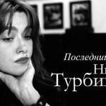 Первый вундеркинд СССР ― Ника Турбина