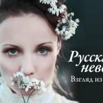 Так ли прекрасен заморский принц для русской невесты?