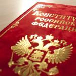 День Конституции в России. Без царя в голове – без Конституции в сердце